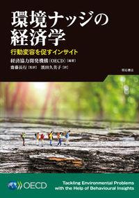 環境ナッジの経済学 / 行動変容を促すインサイト