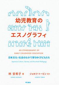 幼児教育のエスノグラフィ 日本文化・社会のなかで育ちゆく子どもたち
