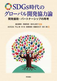 SDGs時代のグローバル開発協力論
