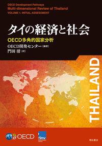 タイの経済と社会