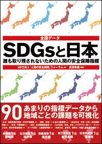 SDGsと日本 ; 全国データ  誰も取り残されないための人間の安全保障指標