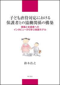 子ども虐待対応における保護者との協働関係の構築