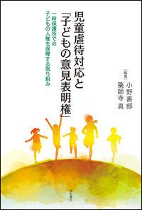 児童虐待対応と「子どもの意見表明権」 一時保護所での子どもの人権を保障する取り組み