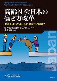 高齢社会日本の働き方改革 生涯を通じたより良い働き方に向けて