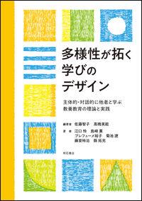 多様性が拓く学びのデザイン / 主体的・対話的に他者と学ぶ教養教育の理論と実践