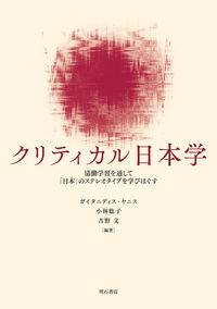 クリティカル日本学