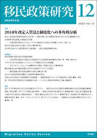 移民政策研究 第12号