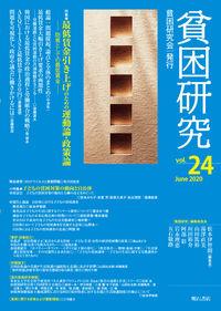 貧困研究 Vol.24