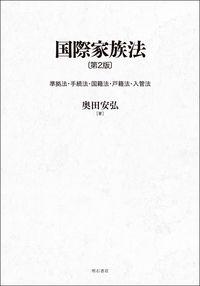 国際家族法〔第2版〕