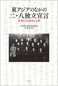 東アジアのなかの二・八独立宣言