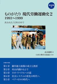 ものがたり 現代労働運動史2 1993~1999