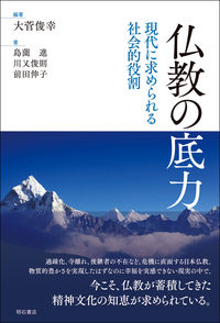 仏教の底力 現代に求められる社会的役割