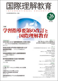 国際理解教育 Vol.26