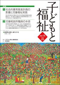 子どもと福祉 Vol.13