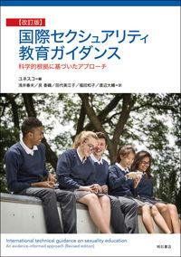 国際セクシュアリティ教育ガイダンス【改訂版】