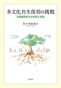 多文化共生保育の挑戦