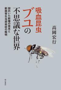 吸血昆虫ブユの不思議な世界