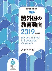 諸外国の教育動向 ; Recent Trends in Education Overseas 2019年度版 教育調査 ; 第157集