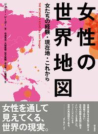 女性の世界地図 女たちの経験・現在地・これから