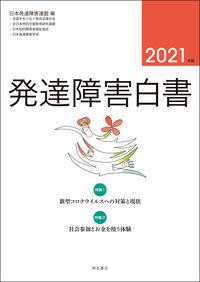 発達障害白書 2021年版