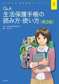 Q&A生活保護手帳の読み方・使い方  第2版 よくわかる生活保護ガイドブック ; 1
