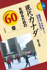 現代カナダを知るための60章 第2版