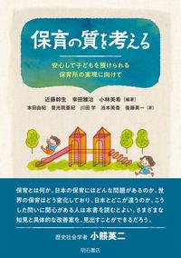 保育の質を考える 安心して子どもを預けられる保育所の実現に向けて