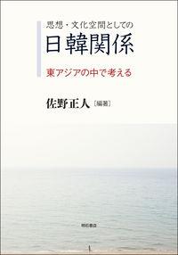 思想・文化空間としての日韓関係