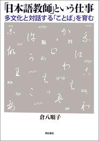 「日本語教師」という仕事