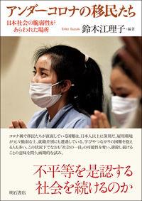 アンダーコロナの移民たち 日本社会の脆弱性があらわれた場所