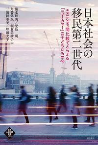 日本社会の移民第二世代