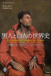 黒人と白人の世界史