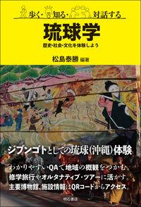 歩く・知る・対話する琉球学