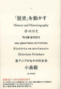 「歴史」を動かす / 東アジアのなかの日本史