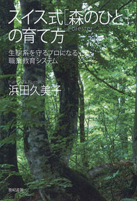 スイス式「森のひと」の育て方 / 生態系を守るプロになる職業教育システム