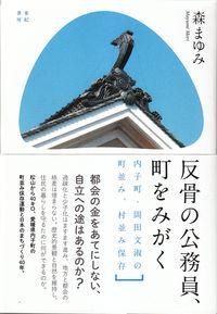反骨の公務員、町をみがく / 内子町・岡田文淑の町並み、村並み保存