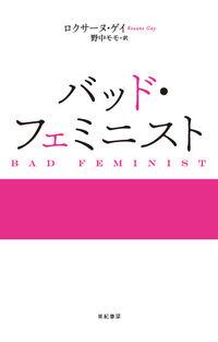 バッド・フェミニスト