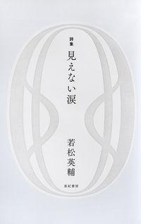 見えない涙 / 詩集