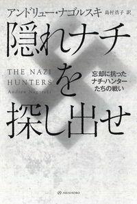 隠れナチを探し出せ (亜紀書房翻訳ノンフィクション・シリーズIII-2)