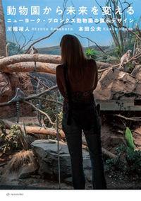 動物園から未来を変える / ニューヨーク・ブロンクス動物園の展示デザイン