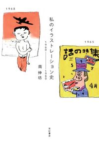 私のイラストレーション史