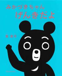 東君平『みかづきちゃんげんきだよ』表紙