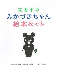 東君平『東君平のみかづきちゃん絵本セット』表紙