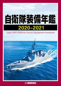 自衛隊装備年鑑 2020-2021
