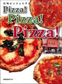 Pizza!Pizza!Pizza! / 行列ピッツェリアの、メニューと考え方