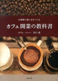 カフェ開業の教科書 / 小規模で強い店をつくる