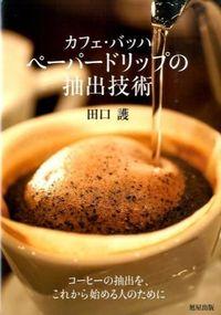 カフェ・バッハペーパードリップの抽出技術