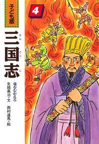 三国志 4 / 子ども版