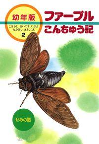 ファーブルこんちゅう記 2 / 幼年版