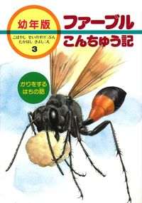 ファーブルこんちゅう記 3 / 幼年版